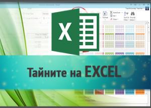 Тайните на Excel